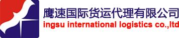 东莞市鹰速国际货运代理有限公司