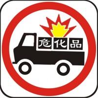 危险品运输服务