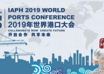 2019年(第31届)世界港口大会在广州市开幕