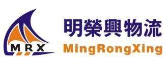 深圳市明荣兴国际物流有限公司