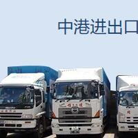 中港进出口运输