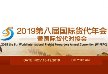 2019第八届国际货代年会 暨国际货代对接会