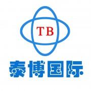深圳市泰博国际供应链有限公司