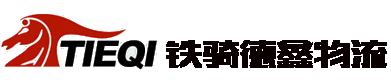 青岛铁骑德鑫国际物流有限公司